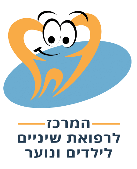 המרכז לרפואת שיניים לילדים ונוער לוגו